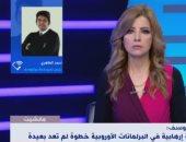 أحمد الطاهرى: انحصار الإخوان في أوروبا انتقل من التقارير إلى الإجراءات الفعلية