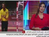 رئيس الاتحاد المصرى لكرة اليد: منتخبنا فى طوكيو سيسعد المصريين