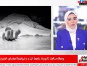 تفاصيل وفاة طالبة ثانوية عامة أثناء دخولها امتحان الفيزياء