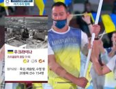 بعد بثها صور وتعليقات غير لائقة.. شبكة كورية تعتذر عن خطأها بحفل افتتاح الأولمبياد