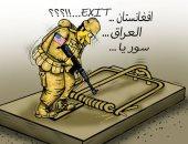 كاريكاتير اليوم..الولايات المتحدة تريد الإنسحاب بعد تورطها فى حروب العراق وسوريا أفغانستان