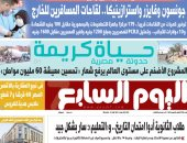 اليوم السابع: حياة كريمة..حدوتة مصرية ..المشروع الأضخم على مستوى العالم