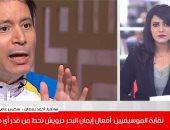 نقابة الموسيقيين: أفعال إيمان البحر درويش تحط من قدر أى فنان مصرى (فيديو)