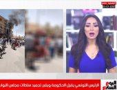 """تفاصيل قرار الرئيس التونسى بإقالة الحكومة وتجميد سلطات البرلمان """"فيديو"""""""