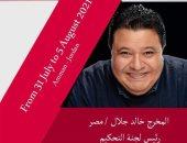 المخرج خالد جلال رئيسًا للجنة التحكيم لمهرجان المسرح الحر بالأردن