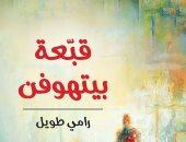 """صدر حديثا.. """"قبعة بيتهوفن"""" رواية لـ الكاتب السورى رامى طويل"""