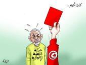 كارت أحمر من التوانسة لحركة النهضة الإخوانية في كاريكاتير اليوم السابع