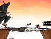 كاريكاتير اليوم.. الإرهاب يمر عبر الفقر إلى الدول العربية