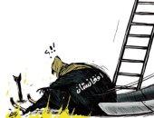 كاريكاتير اليوم.. أفغانستان تسقط من الأعلى