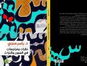 """صدر حديثًا.. """"نظرات ومراجعات فى الفنون والتراث"""" لـ ياسر منجى"""