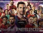 5 تغييرات قادمة في لعبة PES بعد تبديل اسمها إلى e-Football