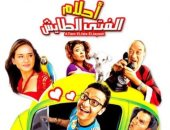 """قناة الحياة تعرف فيلم """"أحلام الفتى الطائش"""" الساعة 11 مساء اليوم"""