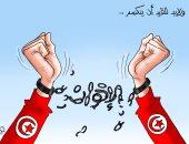 """""""لابد للقيد أن ينكسر"""" كاريكاتير عن أمنيات شعب تونس بالتخلص من الإخوان"""