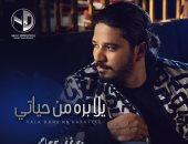 """مصطفى حجاج ينتهى من تصوير كليب جديد بعنوان """"يلا بره من حياتى"""""""