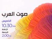"""""""dmc"""" تعرض وثائقى جديد بعنوان """"صوت العرب"""".. غدا"""