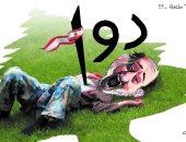كاريكاتير اليوم.. أزمة الدواء تقتل المواطنين فى لبنان