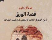 """""""قصة الورق"""" جوناثان بلوم يناقش تاريخ المعرفة فى العالم الإسلامى"""