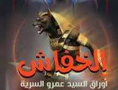 صدر حديثا.. الخفاش رواية لـ صموئيل العشاى عن جرائم الجماعة الإرهابية