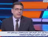 مدينة زويل تعلق على حصولها على المركز الأول فى ترتيب التايمز للجامعات بمصر