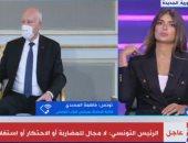 برلمانية تونسية سابقة لـ إكسترا نيوز: نحن فى دولة نهبها اللصوص خلال حكم الإخوان
