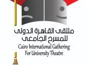 """24 دولة تشارك فى """"ملتقى القاهرة الدولي للمسرح الجامعي"""""""