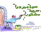 """""""حجا مبرورا وسعيا مشكورا"""" تزين أحد المنازل انتظارا لحج 2022 بكاريكاتير عمانى"""