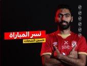 حسين الشحات نسر مباراة الأهلى وأسوان.. والقلعة الحمراء: استمر
