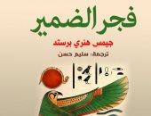 """حياة المصريين .. """"فجر الضمير"""" الحضارة المصرية أصلها الأخلاق والقيم العليا"""
