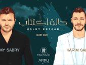 """رامى صبرى يكشف لـ""""اليوم السابع"""" تفاصيل ديو يجمعه بشقيقه الراحل"""