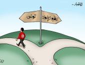 الشعب التونسى يختار وطنه ويتخلص من حكم الإخوان بكاريكاتير اليوم السابع