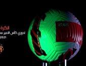 الدوري السعودي يكشف عن الكرة الرسمية للموسم الجديد 2021 - 2022