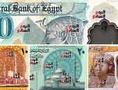 البنك المركزى: تأمين النقود الجديدة بعلامات مائية تظهر عند تحريكها تحت ضوء الشمس