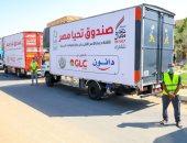 صندوق تحيا مصر يطلق قافلة حماية اجتماعية فى الواحات البحرية.. صور