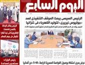 اليوم السابع: مصر تدعم تنفيذ سد جوليوس نيرير لتوليد الكهرباء في تنزانيا