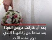 الحزن يسيطر على القرية.. العروسة ماتت بعد زفافها بساعة (فيديو)
