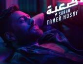 """تامر حسني يطرح ريمكس لأغنية """"صعبة"""" بعد تخطيها حاجز 50 مليون مشاهدة في 10 أيام"""