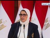 وزيرة الصحة: مصر ستكون نموذجا فريدا للصحة الإنجابية خلال الفترة المقبلة
