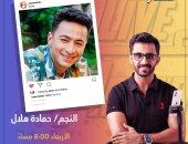 الليلة.. النجم حمادة هلال ضيف live مع As3ad عبر انستجرام اليوم السابع