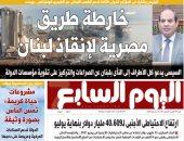 """خارطة طريق مصرية لإنقاذ لبنان.. غدا بـ""""اليوم السابع"""""""