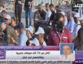محلل سياسى لبنانى: سعداء لعودة مصر بقوة للعالم العربى
