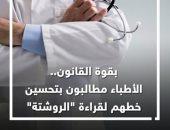 بقوة القانون.. الأطباء مطالبون بتحسين خطهم لقراءة الروشتة.. فيديو