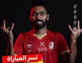 الشحات: زعلت على رحيل رمضان صبحي.. وبقول لجماهير الأهلي متزعلوش على ضياع الدوري