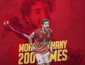 محمد هانى يحتفل بـ200 مباراة مع الأهلى: أتمنى المساهمة فى تحقيق مزيد من البطولات