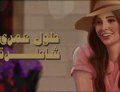 """أميرة فراج تطرح أغنية """"شاطرة"""" بتوقيع طعيمة والشافعى.. فيديو"""