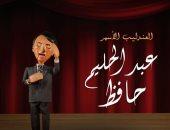 حفل العندليب الأسمر على مسرح ساقية الصاوى.. 19 أغسطس