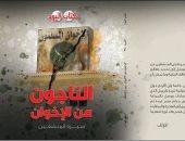 الناجون من الإخوان.. كتاب جديد يكشف أسباب الانشقاق عن الجماعة