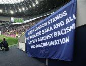 جماهير توتنهام تدعم بوكايو ساكا ضد العنصرية خلال مباراة أرسنال