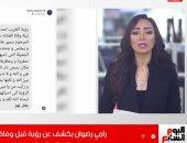 سمير غانم عريس مستنى عروسته.. رامى رضوان يكشف عن رؤية قبل وفاة دلال عبدالعزيز