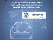 أخبار مصر.. الداخلية: سحب رخص الممتنعين عن تثبيت الملصق الإلكترونى أول نوفمبر