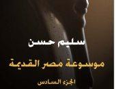 حياة المصريين.. عصر الرعامسة زمن الإمبراطورية المصرية